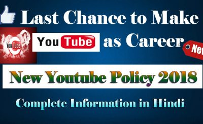 Last chance to make YouTube as a career and complete information about YouTube policy 2018