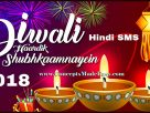 Send Diwali Special SMS and Messages - Indian Festival of Light to be held on 7th November 2018