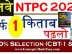 Complete Collection of Best Guide Books for Railways NTPC Examination (RRB) from ConceptsMadeEasy.com